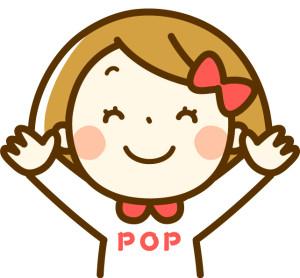 POPセミナーにおいでよ!