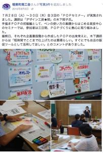 稲美町商工会さまFB2015_8_5