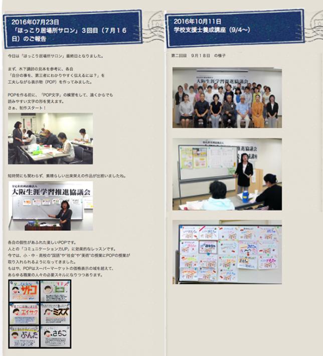 大阪生涯学習推進協議会依頼_2016_7&9