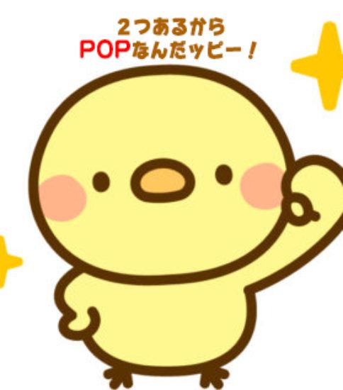 POPの「かきかた」は2つあります。