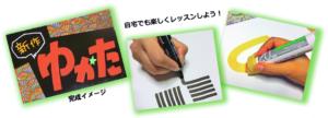 読みやすいPOP文字の基礎からじっくり始めよう!