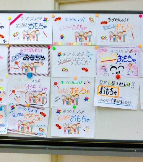 学校で「POP制作授業」登場!あなたもサポートができます!