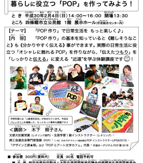 【2018年2月実施】「暮らしに役立つPOPを作ってみよう!」in 四条畷市立公民館(大阪府)