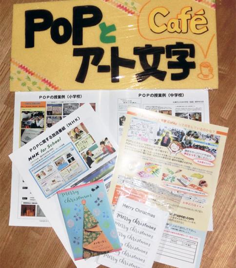サークル「POPとアート文字Cafe」の事を知りたい方はチャンス!