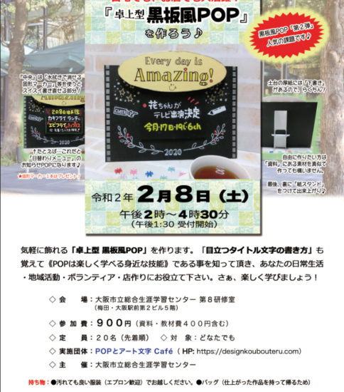 【参加費900円】2020年2月8日は 「卓上型 黒板風POP作り」です!