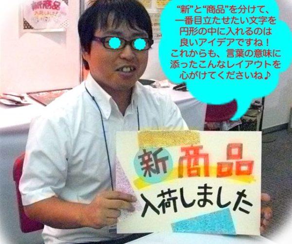 読みやすさバッチリ!のPOP