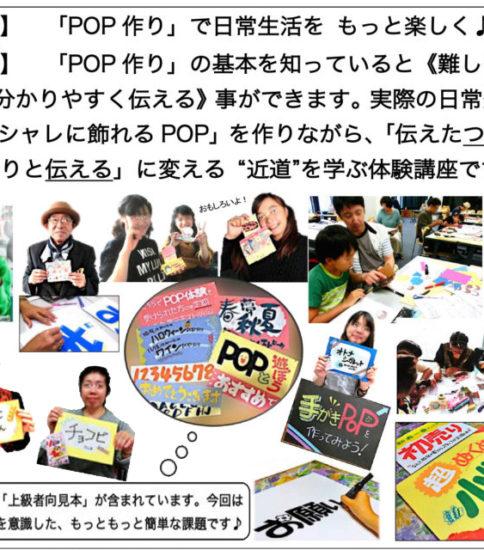 「暮らしに役立つPOP作り」in四条畷市立公民館(大阪府)